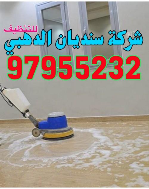 شركة سنديان الدهبى للتنظيف  97955232