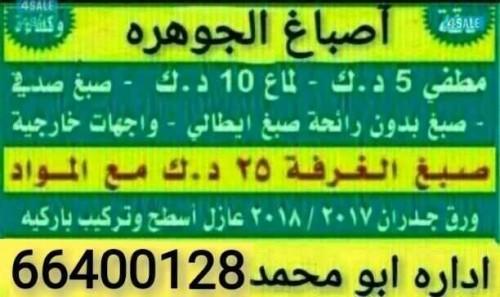 اصباغ جوهرة الكويت