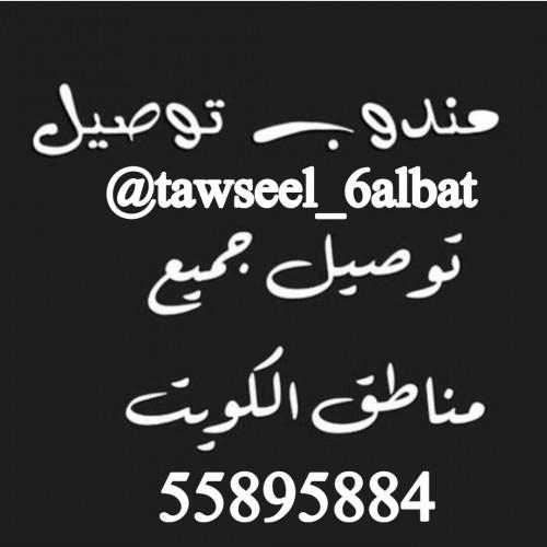 توصيل طلبات الكويت 55895884