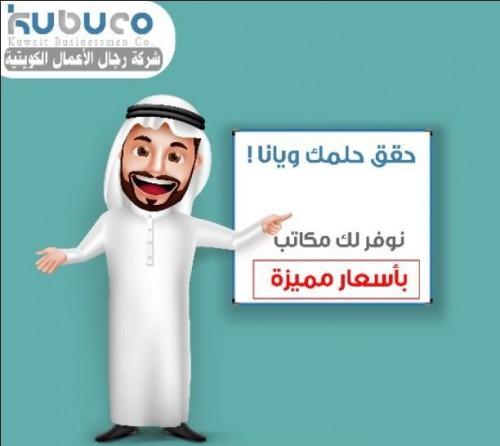 مكاتب تجاريه بجميع مناطق الكويت