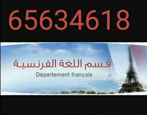 مدرس فرنسي 65634618