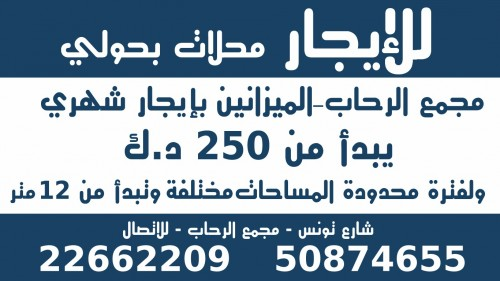 للايجار محلات بحولي 50874655