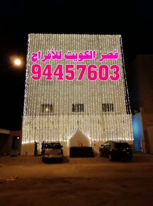 قصر الكويت للأفراح 94457603