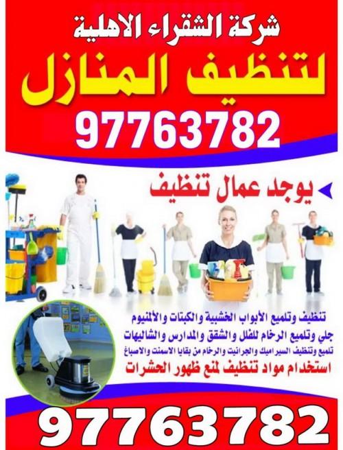شركة الشقراء الاهلية للتنظيف 97763782