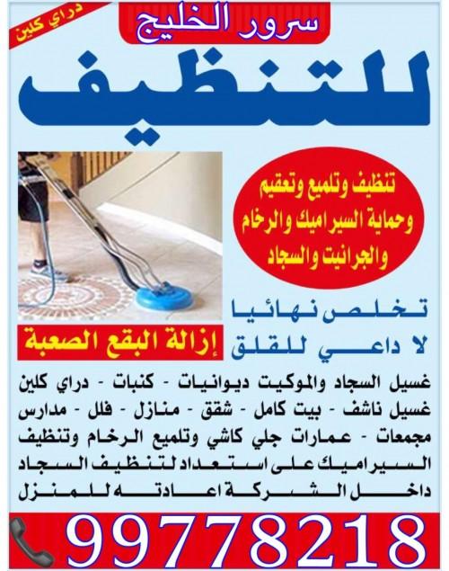 شركة سرور الخليج  للتنظيف 99778218