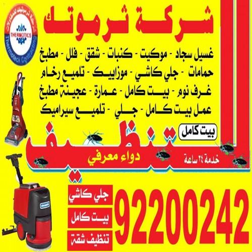 شركة ثرموتيك للتنظيف 92200242