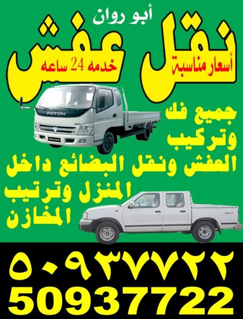 نقل عفش 50937722