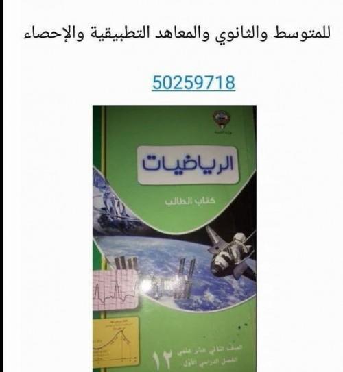 مدرس اول رياضيات /50259718