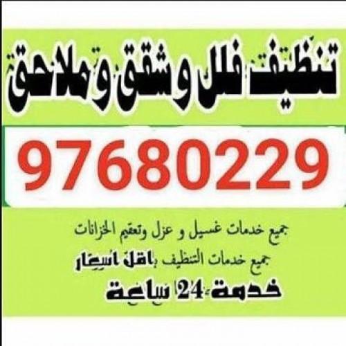شركة تنظيف بالكويت 97680229
