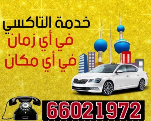 تاكسى الكويت 66021972