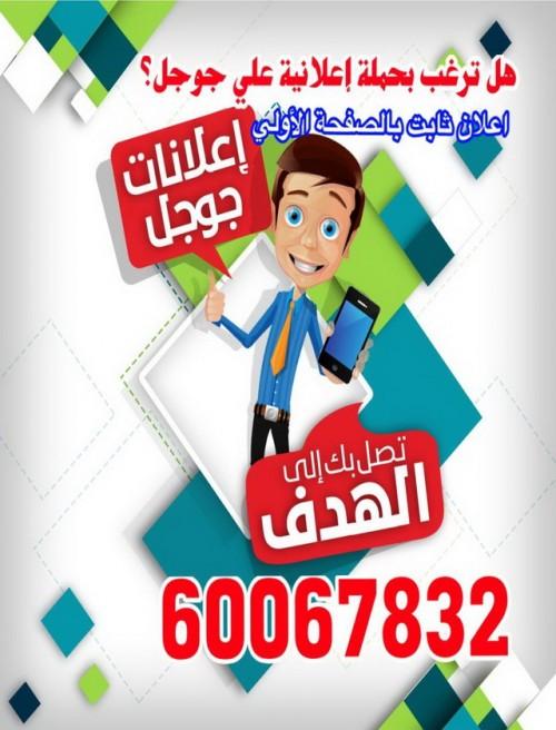 اعلانات جوجل 60067832