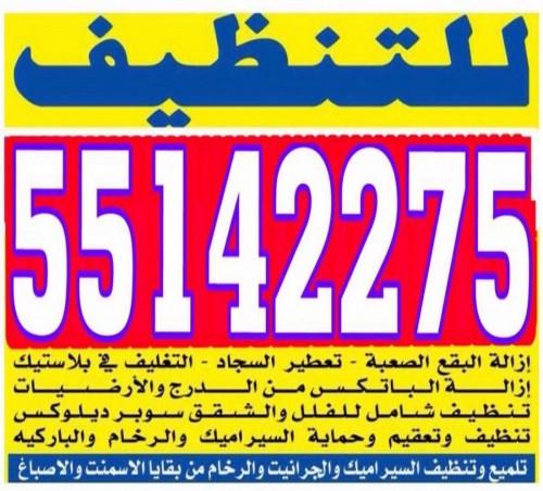 شركة تنظيف 55142275