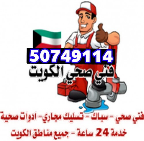 مقاول صحي خدمه 24.ساعه 50749114 أبو على