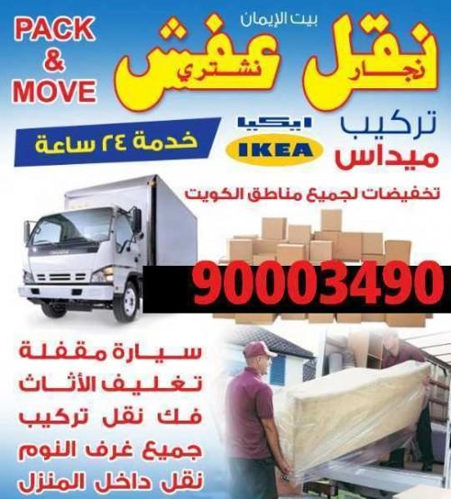 نقل عفش هاف لورى وخدمه داخل المنزل ابو حسين 90003490