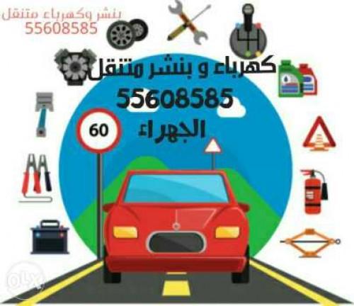 كهرباء و بنشر متنقل الجهراء 55608585
