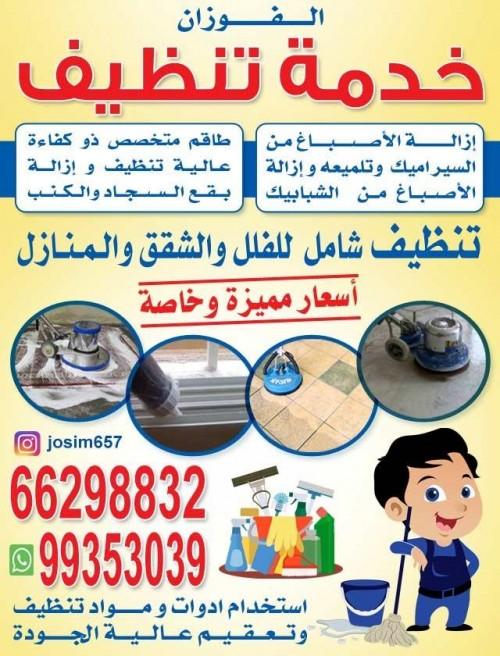 شركة تنظيف الفوزان 66298832