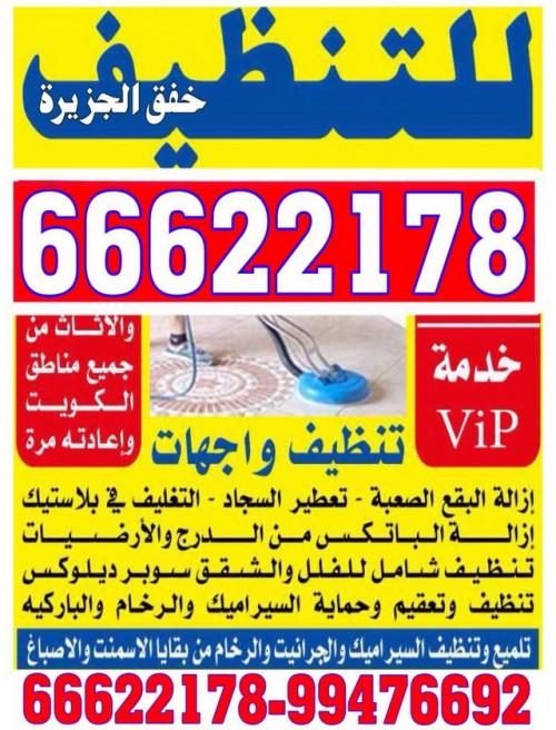 شركة تنظيف بالكويت 66622178