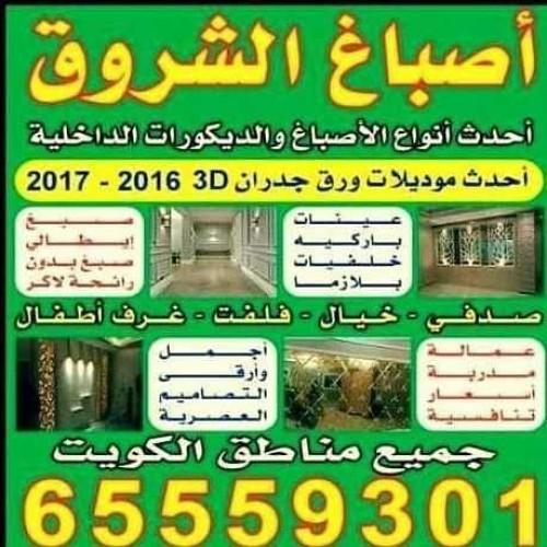اصباغ الكويت