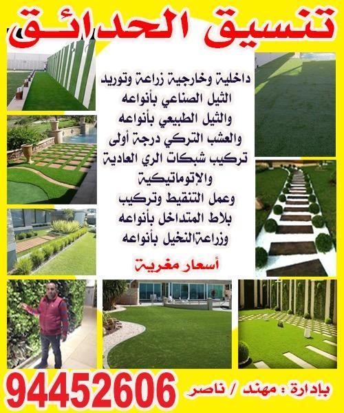 تنسيق حدائق داخلية وخارجية زراعة وتوريد الثيل الصناعى