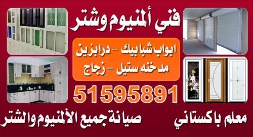 فني المنيوم وشتر 51595891