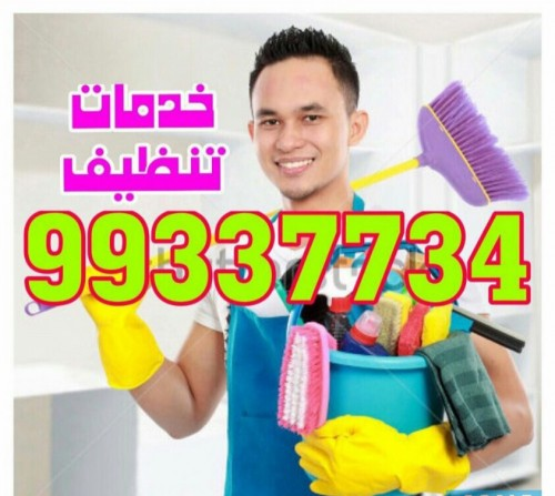 شركة تنظيف بالكويت 99337734