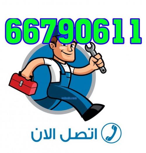 فنى صحى الكويت 66790611