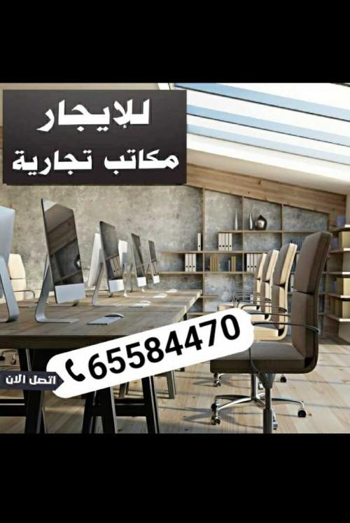 مكاتب تجارية للإيجار بأنسب سعر للإيجار