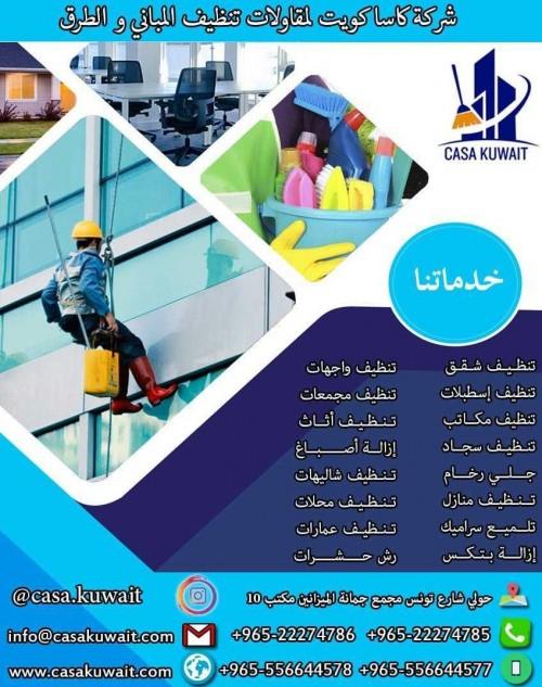 نقدم خدمات تنظيف شاملة لجميع المباني و المرافق