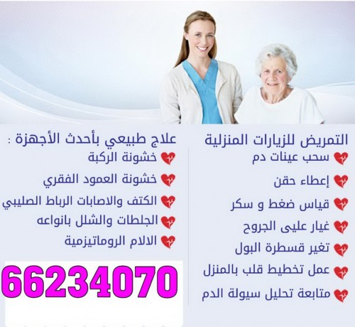 تمريض وعلاج طبيعى 66234070