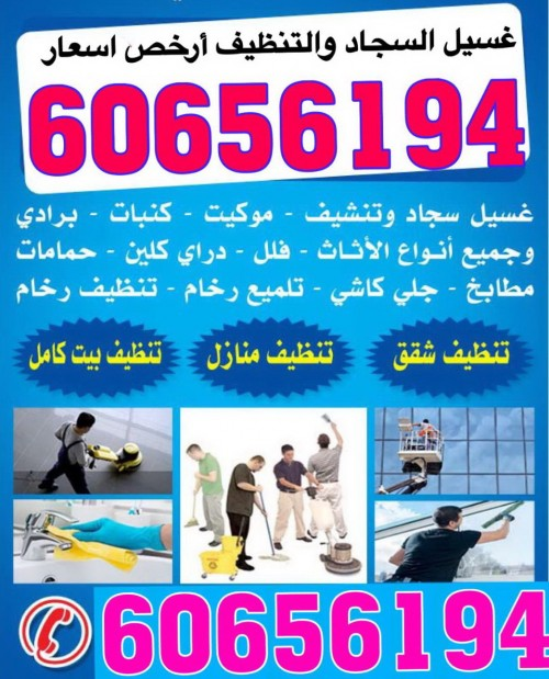 شركة تنظيف 60656194