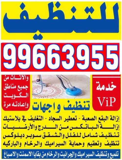 شركة تنظيف 99663955 - افضل شركة تنظيف منازل بالكويت 99663955
