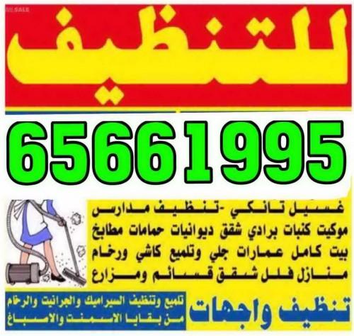 شركة تنظيف 65661995 شركة تنظيف منازل بالكويت 65661995 تنظيف شقق  65661995 - تنظيف فلل وشقق 65661995