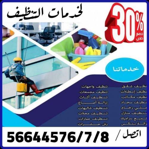نقدم لكم خدمات تنظيف شاملة لجميع المباني والمرافق