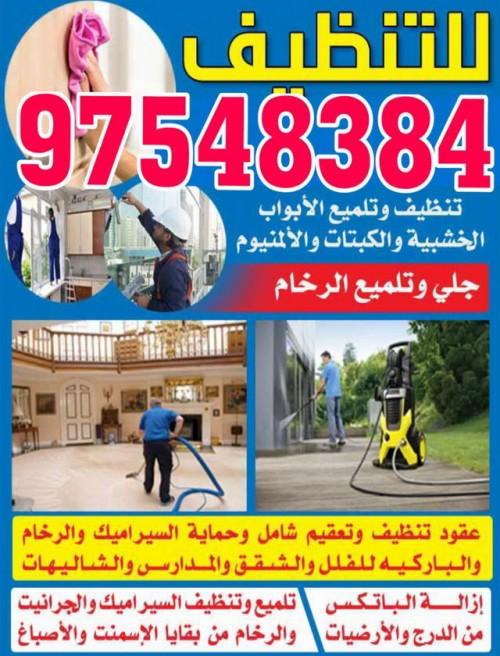 شركة تنظيف بالكويت 97548384