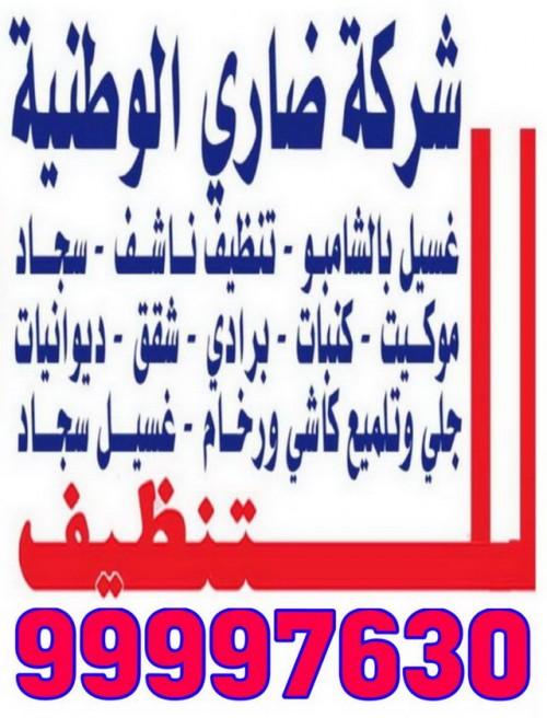شركة تنظيف ضارى الوطنية 9997630