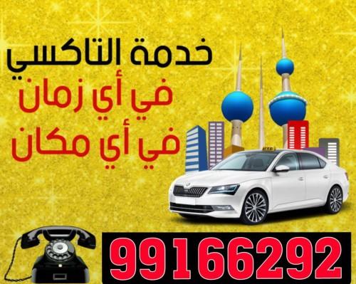 تاكسى الكويت 99166292