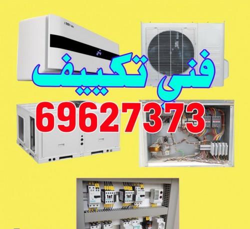 صيانة تكييف مركزى 69627373 فنى تكييف 69627373