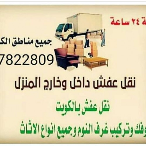 نقل عفش97822809