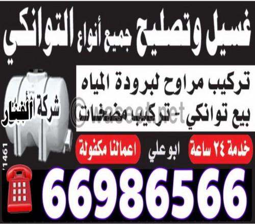 غسيل وتصليح توانكى 66986566