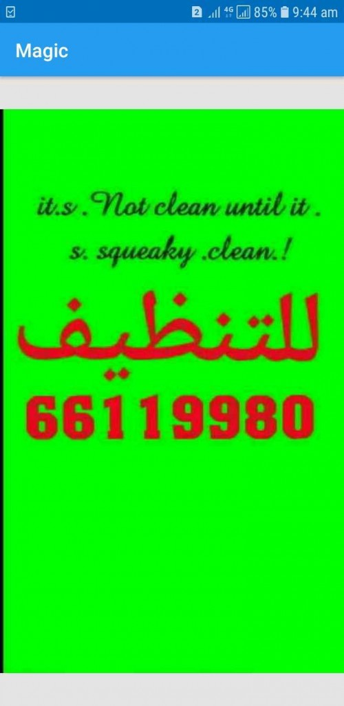 للتنظیف