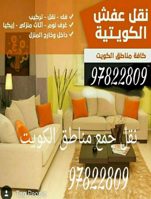 نقل عفش الكويتية 97822809