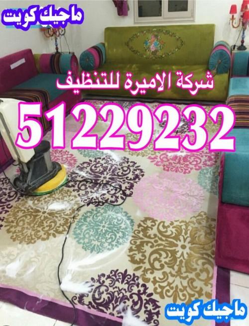 شركة تنظيف 51229232 تنظيف فلل وشقق 51229232