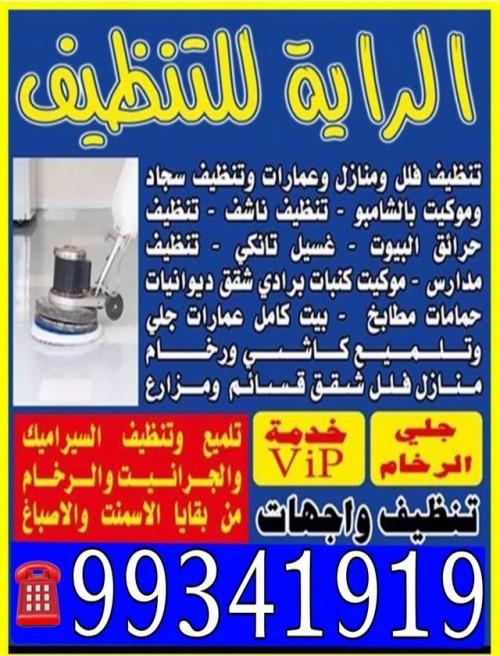 شركة تنظيف 99341919 شركة تنظيف الراية الكويتية 99341919