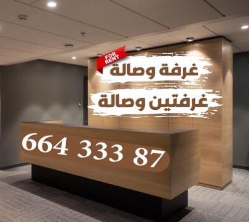 للايجار مكاتب ومحلات تجارية