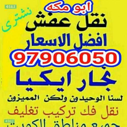 نقل عفش//انسب الاسعااار//ابو مكه
