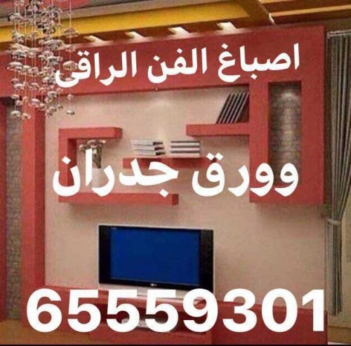 ارقى الاصباغ 65111568