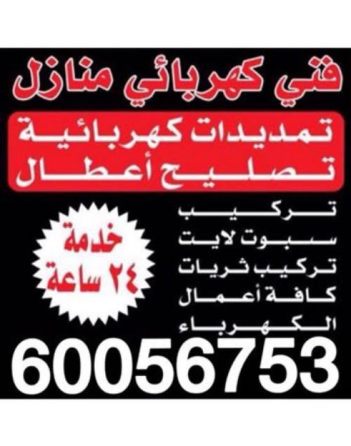 كهربائي منازل 60056753