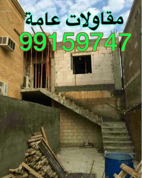 مقاولات عامة ابواحمد 99159747