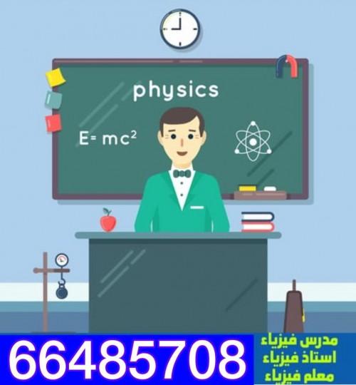 مدرس فيزياء 66485708