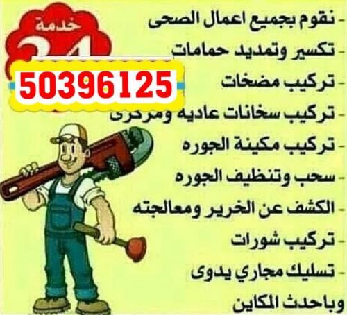 فنى صحى بالكويت 50396125